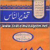 Tehzeer-un-Naas icon