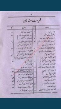 Tehzeer-un-Naas apk screenshot
