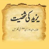 YAZEED Ki Shakhsiyat icon