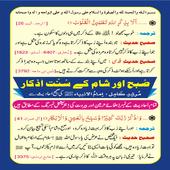 AZKAR-Urdu Morning & Evening icon