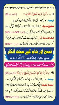 AZKAR-Urdu Morning & Evening poster