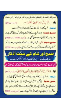 AZKAR-Urdu Morning & Evening apk screenshot