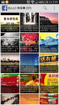 士林靈糧堂 幸福小組 poster