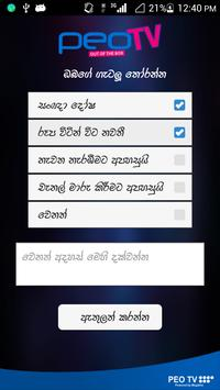 PEO TV Customer Complaints apk screenshot