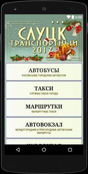 Слуцк Транспортный poster