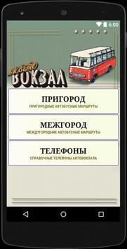 Слуцк Транспортный apk screenshot