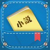 口袋小說—海量免費小說追書神器 icon