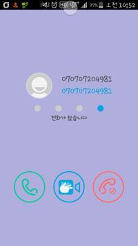 비쥬폰070 apk screenshot
