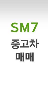 sm7 매매 poster
