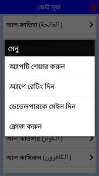 ছোট সূরা apk screenshot