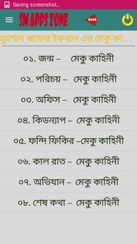মেকু কাহিনী apk screenshot