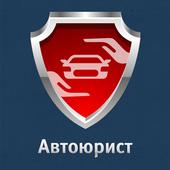 Автоюрист icon