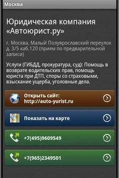 Автоюрист apk screenshot
