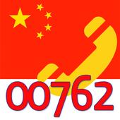 중국 무료국제전화 00762 (中国免费国际电话) icon