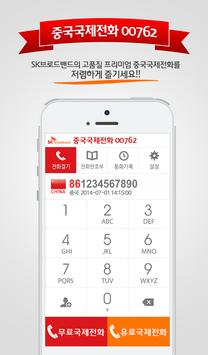 중국 무료국제전화 00762 (中国免费国际电话) poster