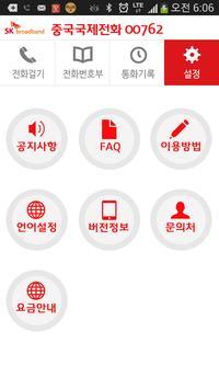 중국 무료국제전화 00762 (中国免费国际电话) apk screenshot