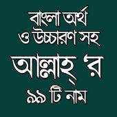 Allah r Name & Bangla Ortho icon