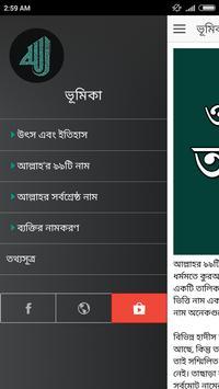 Allah r Name & Bangla Ortho apk screenshot