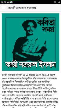 কাজী নজরুল ইসলাম এর কবিতা poster