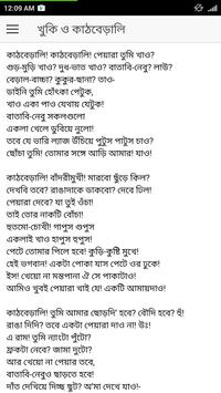 কাজী নজরুল ইসলাম এর কবিতা apk screenshot