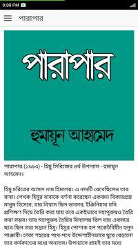 পারাপার - হুমায়ূন আহামেদ poster