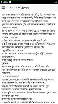 পারাপার - হুমায়ূন আহামেদ apk screenshot