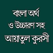 Ayatul Kursi in Bangla icon