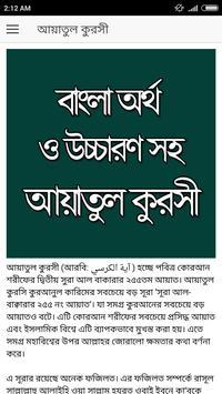Ayatul Kursi in Bangla poster