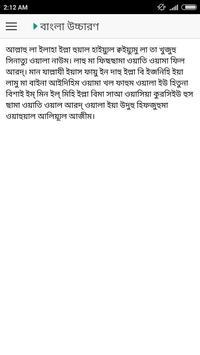 Ayatul Kursi in Bangla apk screenshot