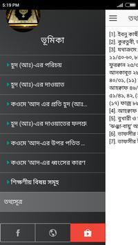 Life of Hazrat Hud (A) apk screenshot