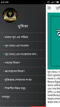 হযরত লূত (আঃ) এর জীবনী apk screenshot