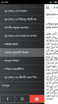 হযরত নূহ (আঃ) এর জীবনী apk screenshot