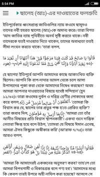Life of Hazrat Saleh (A) apk screenshot