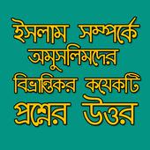 Dr. Jakir Nayek er kisu uttor icon