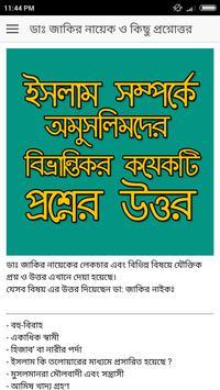 Dr. Jakir Nayek er kisu uttor poster