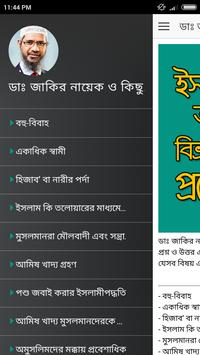 Dr. Jakir Nayek er kisu uttor apk screenshot