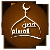 أدعية وأذكار حصن المسلم كاملاً icon