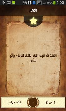 أدعية وأذكار حصن المسلم كاملاً apk screenshot