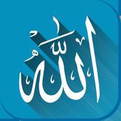 Names of Allah - Asmaul Husna icon