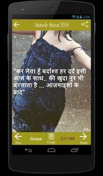 2016 Attitude Status apk screenshot