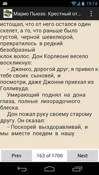 Марио Пьюзо. Крестный отец apk screenshot
