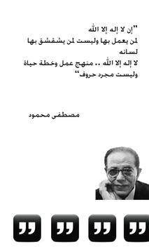 أقوال مصطفى محمود poster
