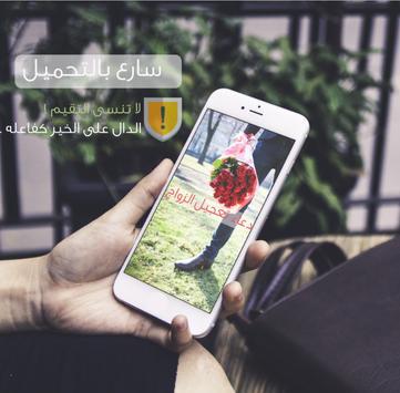 دعاء تعجيل الزواج بدون أنترنت apk screenshot