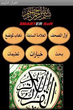 ﺗﺠﻮﻳﺪ ﻭﺗﻔﺴﻴﺮ ﻣﻴﺴﺮ Holy Quran 2 poster
