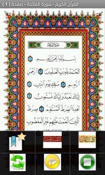 ﺗﺠﻮﻳﺪ ﻭﺗﻔﺴﻴﺮ ﻣﻴﺴﺮ Holy Quran 2 apk screenshot
