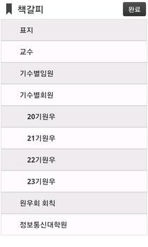 CLA원우회8기 apk screenshot