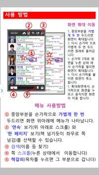 나사렛성가대 apk screenshot