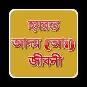হযরত আদম (আ:) এর জীবনী icon