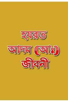 হযরত আদম (আ:) এর জীবনী apk screenshot