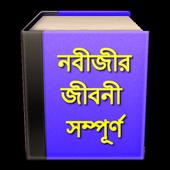 নবীজীর জীবনী সম্পূর্ণ icon